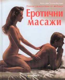 Еротични подаръци