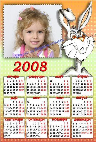 Подарък - календар