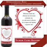 подарък вино с персонализиран етикет